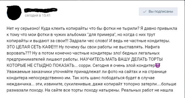 Московская сеть кондитерских выдает чужие торты за свои Кондитерская, Обман, ВКонтакте, Торт, Длиннопост