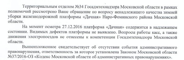 Электричкой из Москвы... цппк, РЖД, платформа, проблема, длиннопост