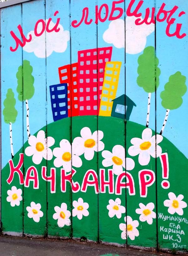 Граффити (так же как и стрит-арт) должны украшать стены, а не уродовать их. №24 граффити, стрит-арт, уличная живопись, Качканар, Юбилей, вторник, Урал, длиннопост