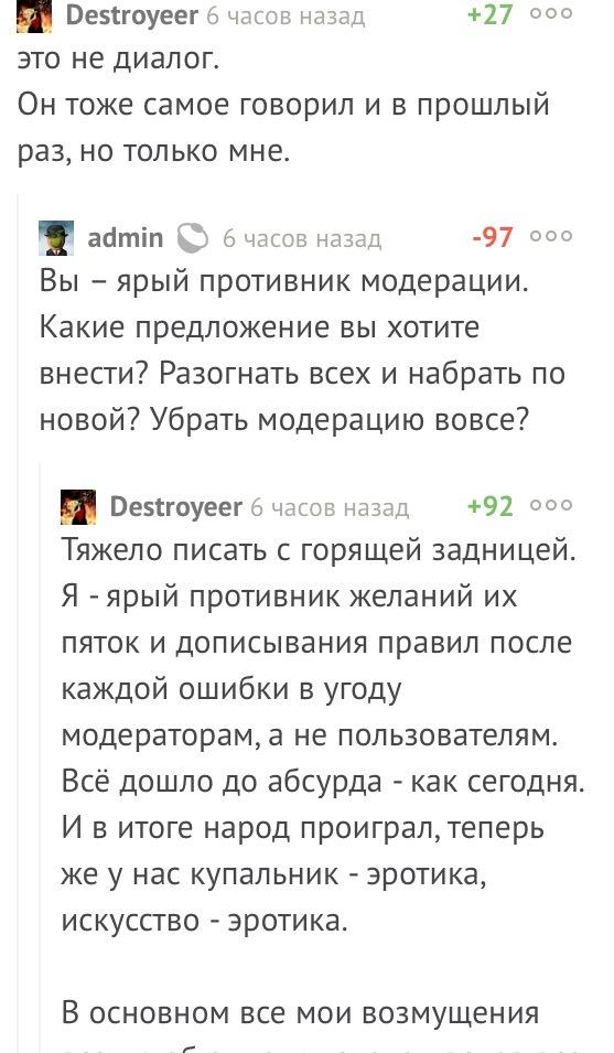 Destroyeer наш человек! Комментарии, пикабу, Destroyeer, Защита, длиннопост, клубничная революция