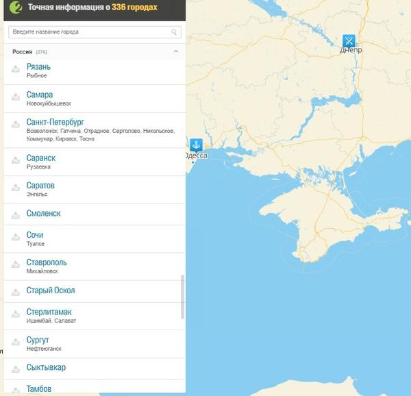 Открываю всем известный РОССИЙСКИЙ справочник-онлайн, ищу Симферополь и... где?