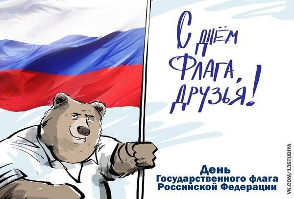 С Днем Государственного флага Российской Федерации, друзья!