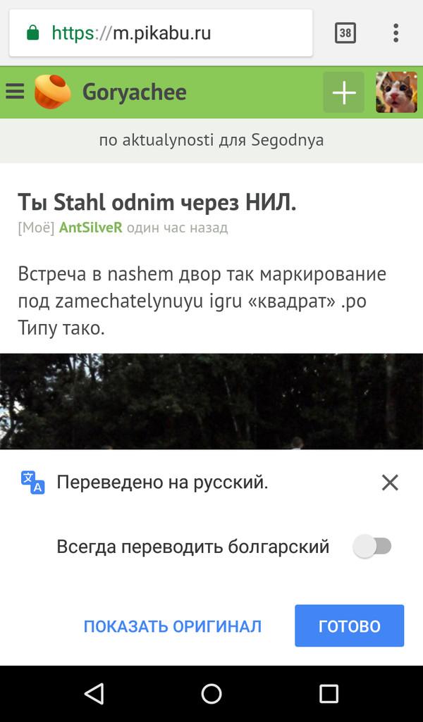 Что-то нейронка у Гугла сегодня глючит Гугл переводчик, Скриншот, It юмор, Браузер, Хром, Длиннопост