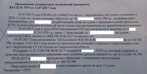 Полицейский развлекался, стреляя в задержанного таджика Полиция, Екатеринбург, превышение полномочий, задержание