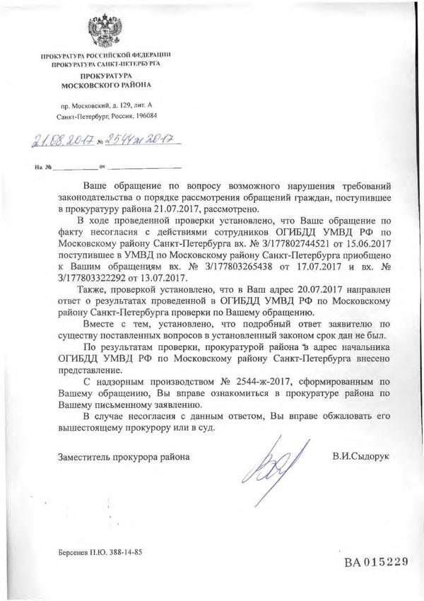 Небольшое продолжение про гаишников из Купчино (ответ прокуратуры) полиция, прокуратура, по существу