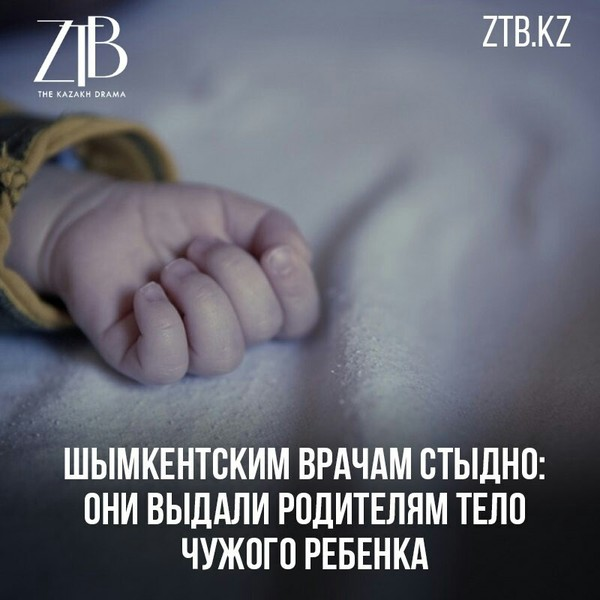 Новость Шымкент, Казахстан, роддом, поменяли