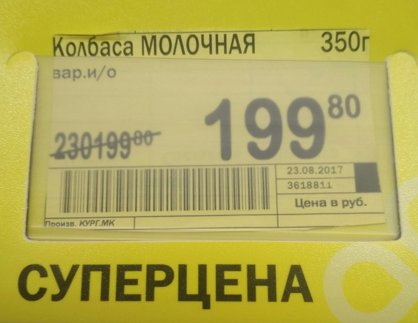Скидка Скидки, Магазин, Перекресток, Екатеринбург