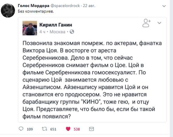 В СК есть фанаты Цоя, вот в чем дело Кирилл Серебренников, Цой, Арест
