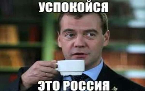 Умом Россию не понять! Россия, Год экологии, Или нет