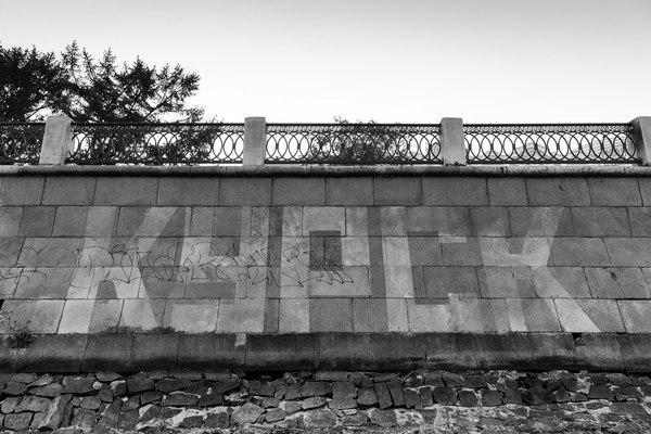 Курск в Екатеринбурге появился «Курск Непотопляемый» Екатеринбург, курск, граффити, стрит-арт, арт