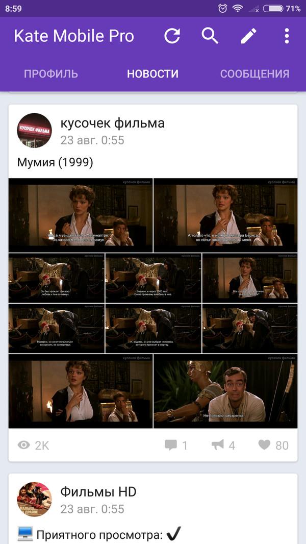 Kate mobile и безопасность данных безопасность, информация, ВКонтакте, информационная безопасность, длиннопост