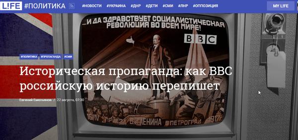 Давно не слышали. BBC перепишет историю России BBC, Политика, Переписывание истории, Пропаганда, Сми, Длиннопост