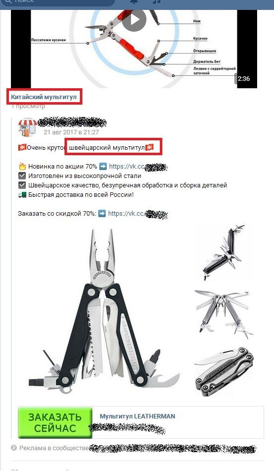 У нас все честно (или не палятся ребята) Китайский мультитул, Швейцарский нож, Швейцарский мультитул, Реклама, ВКонтакте