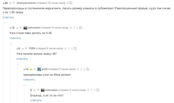 Жестокий маркетинг Скриншот, Комментарии, Пикабу, 49 и 5