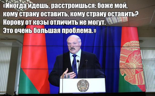Лукашенко о зарплатах учителей и о другом насущном Лукашенко, Беларусь, Педсовет, Перлы, Политика