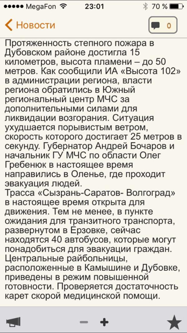 Пожар. Пожар, Волгоградская область, Вовремя, Видео, Длиннопост