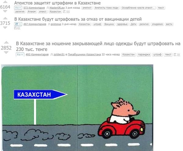 Казахстан ;) Казахстан, Я уеду, Закон, Привет читающим тэги, Картинки, Скриншот, Не мое, Простите меня