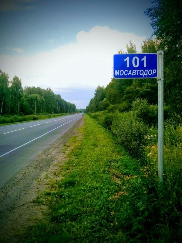 38 попугаев Дорога, Километр, 101, Дорожный знак
