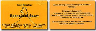 Проездные билеты Санкт-Петербурба Санкт-Петербург, Проезд, Оплата, Общественный транспорт, Проездной, Длиннопост