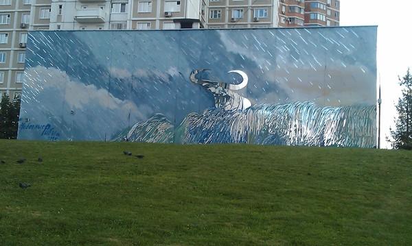 Стрит-арт Стрит-Арт, Москва, Зеркало
