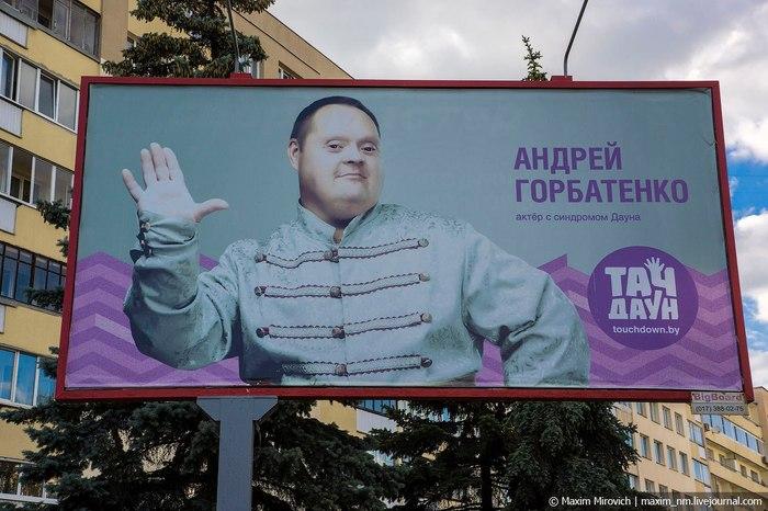Социальная реклама в Беларуси Синдром дауна, Дауны, Маркетинг, Реклама, Фотография, Тачдаун