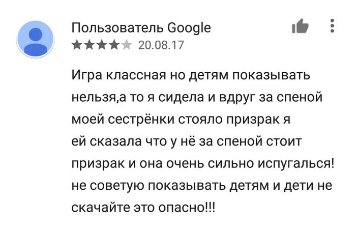 Фонд комментариев в Гугл Стор Google, Комментарии, Отзыв, Безграмотность, Длиннопост