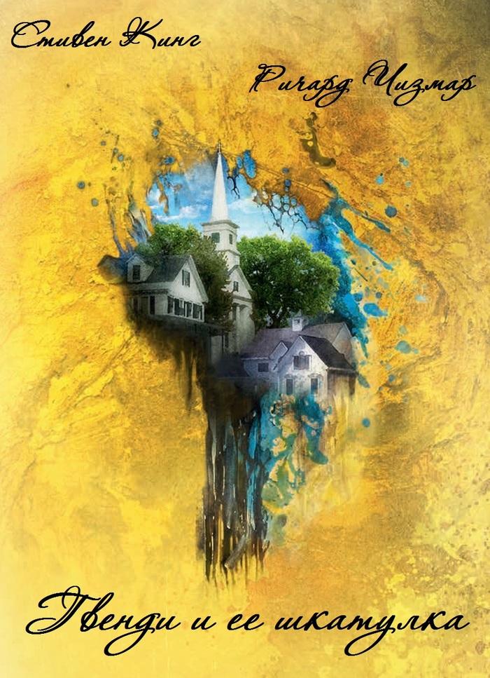 Стивен Кинг - Гвенди и её шкатулка стивен кинг, книги, перевод, Хорошая книга, мой перевод, длиннопост