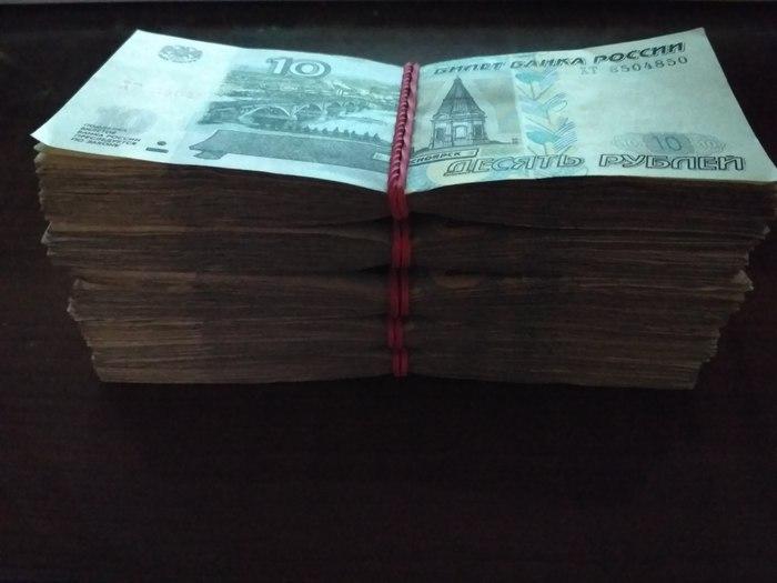 Накопил Деньги, Накопил, 10 рублей