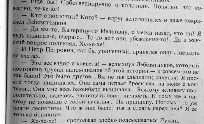 И снова о рукоприкладстве или перечитывая Достоевского