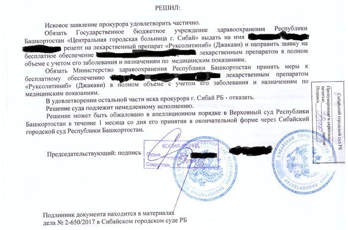 Медицина в Башкирии Сибай, Несправедливость, Медицина в России, Больница, Детская больница, Лига юристов