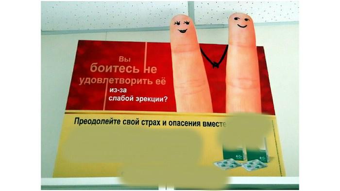 Два пальца - выход есть всегда Виагра, Пальцы, Реклама