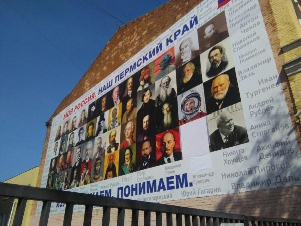 Портрет Сталина заклеили Сталин, Пермь, Гимназия, 1 сенябтря, Новости