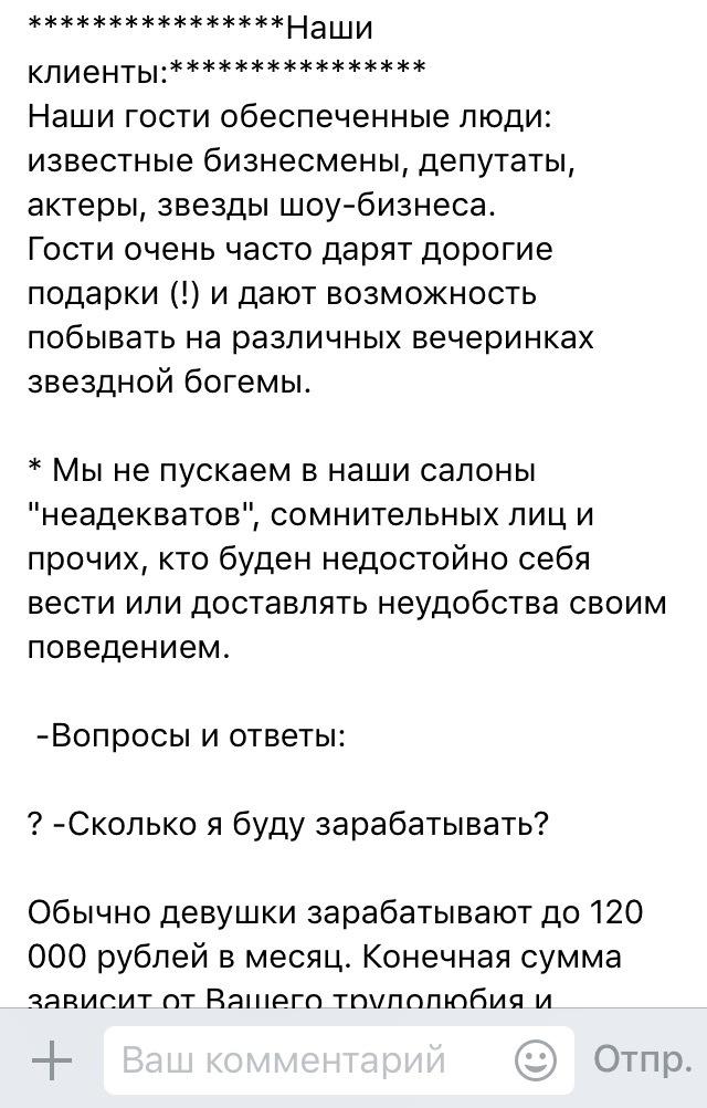Работа массажисткой для девушек ирина постникова