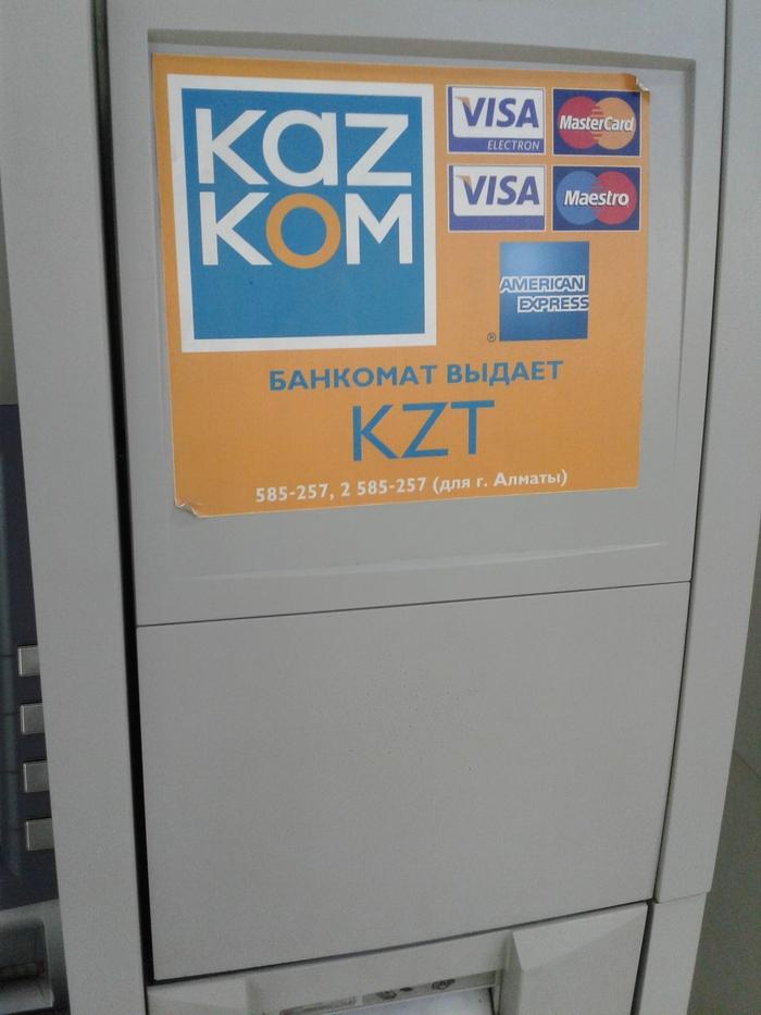 Как вернуть застрявшую в банкомате карточку Карточка застряла, Банкомат, Казком, Пофигизм, Ответка, Казахстан, Длиннопост