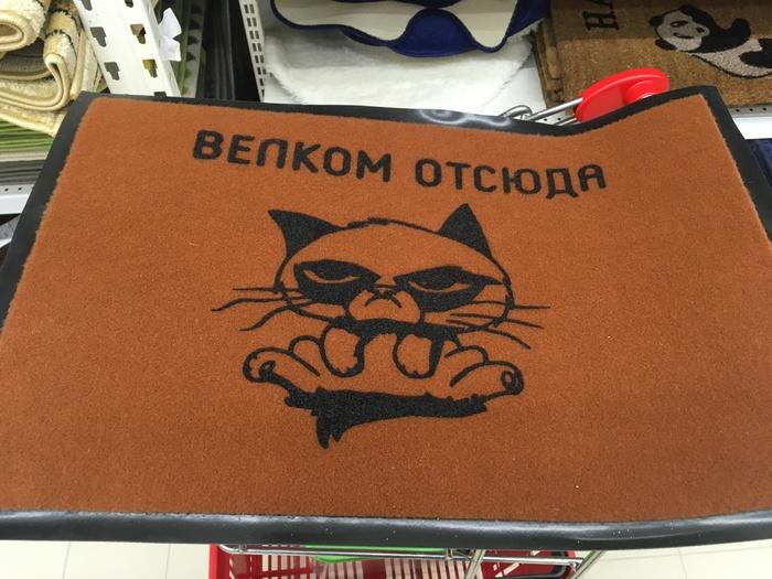 Новый коврик Ковёр, Кот, Добро пожаловать