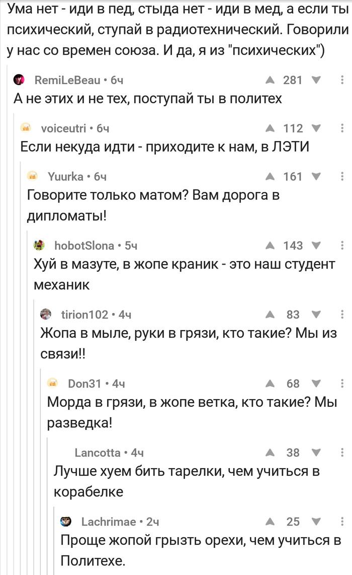 Про институт Комментарии, Институт