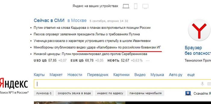 Яндекс! Больше не пей Яндекс, Яндекс новости, Опечатка