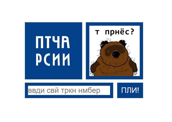 Птча Рсии Почта России, Вонни