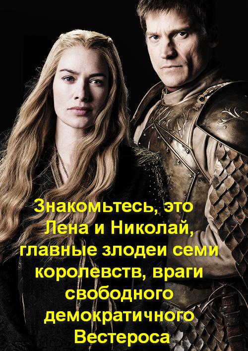 Злодеи носят русские имена Имена, Игра престолов