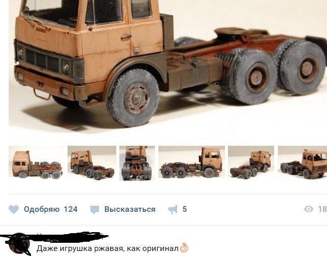 Совсем как настоящий :D) Авто, Игрушки, Модели авто, Юмор, Драйв