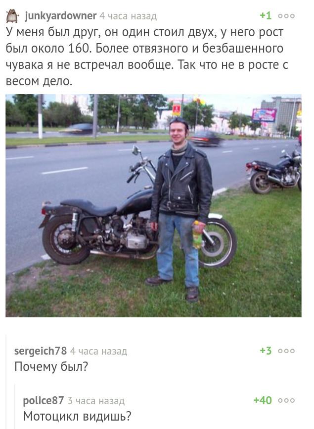 Друг-байкер Комментарии на пикабу, Байкеры, Мотоциклы, Друг