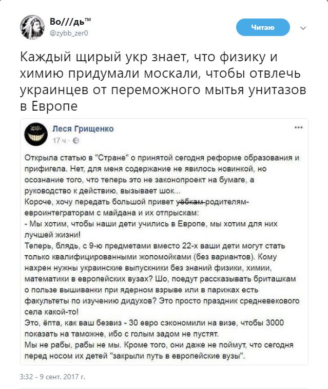 Мы не рабы,рабы не мы Украина, Законопроект, Реформа образования, Европа, Евромайдан, Политика, Twitter