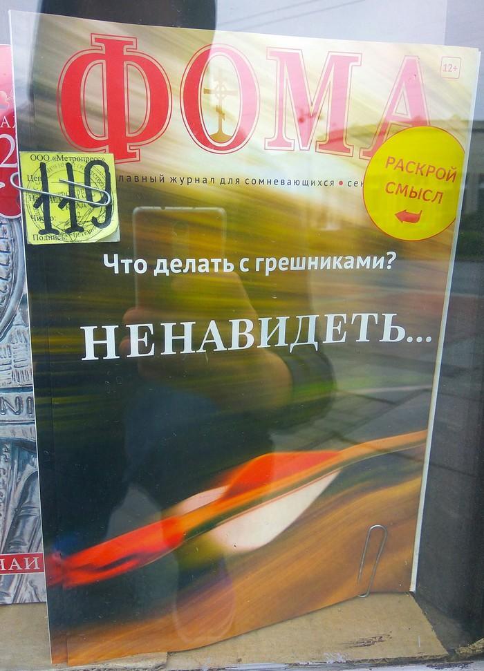 Добрый журнал для сомневающихся :)