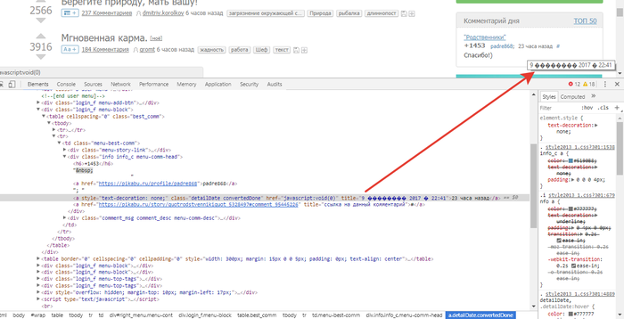 Кодировка не UTF-8 Баг, Кодировка