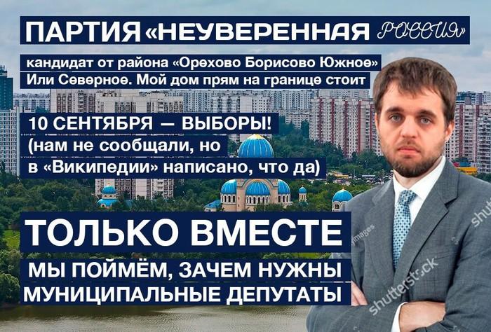 Кандидатом может стать каждый!Неуверенная Россия- партия (а может и не партия)