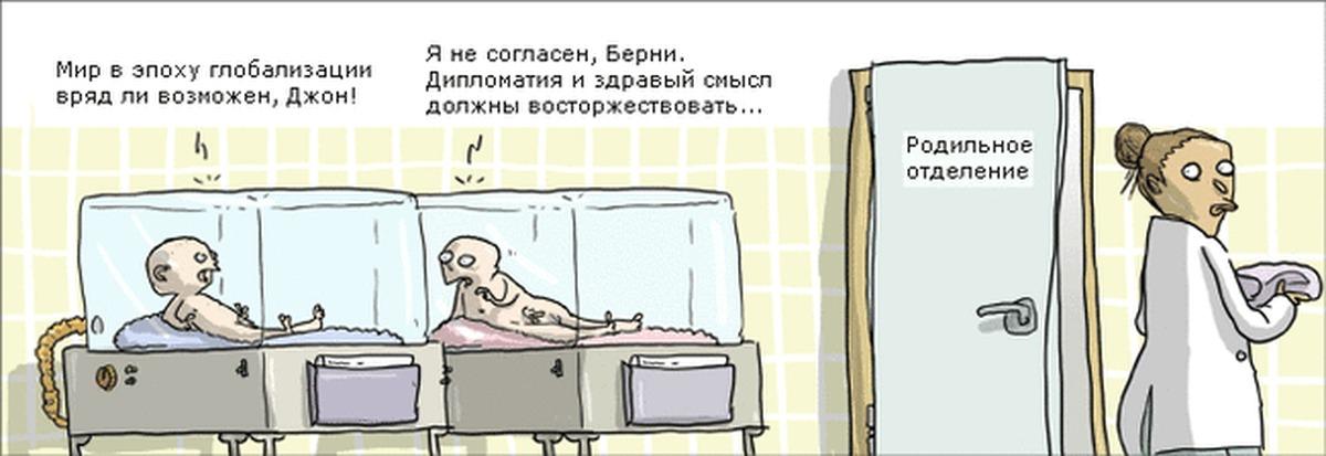 Прикольные картинки про роддом