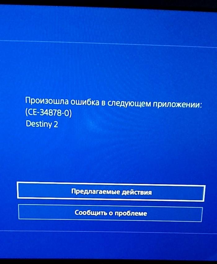 Destiny 2 осторожно с покупкой!!! На PS4 Pro могут быть серьёзные проблемы. Игры, Онлайн-Игры, Destiny 2, Бомбит, Предупреждение, Playstation 4