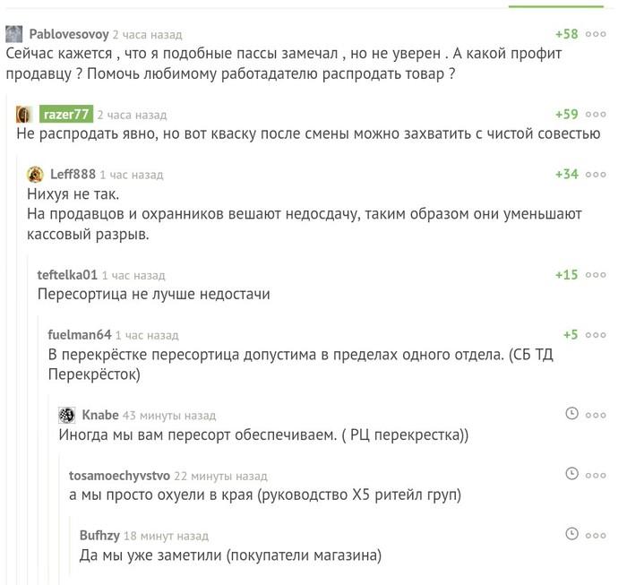 Диалоги о магазинах Комментарии, Скриншот, Перекресток