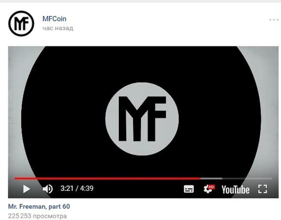 Mr freeman криптовалюта 60 секунд бинарные опционы видео