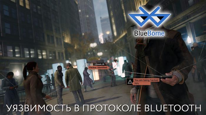 """Отключайте Bluetooth, или же уязвимость """"BlueBorne"""" Вирус, Bluetooth, Android, Windows, Linux, Уязвимость, Привет читающим тэги"""